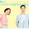 【極上の癒し】ハンバートハンバートのオススメ曲10選!【最新版】