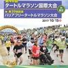 第46回タートルマラソン国際大会兼第20回記念バリアフリータートルマラソン大会
