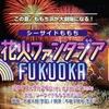 感動のフィナーレ!シーサイドももち花火ファンタジアFUKUOKAに参加してきたよ!!【動画アリ】