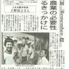 「Remember農」写真展・ギャラリーバー苺 6/29日本農業新聞に掲載されました。