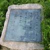 万葉歌碑を訪ねて(その459)―太子町 太子和みの広場横小公園―万葉集 巻十七 三九〇五