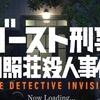 【PSVR無料ソフト】ゴースト刑事日照荘殺人事件をレビュー&徹底攻略