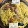 セブンイレブンの『大盛!ソーセージとベーコンのペペロンチーノ』を食べてみた!