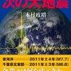 【オカルト】3月25日東京で地震発生?日本終了のうわさ。。