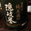 隠岐誉、室町の純米酒90の味。