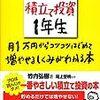 読書(29年2月の2冊目)