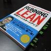 RUNNING LEANを読んだら、個人開発者にもかなり刺さった。。