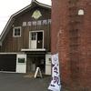 札幌ドームそばでソフトクリームならここ!八紘学園の農産物直売所のソフトが美味い!