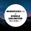 NewsPicks本がkindle unlimited 読み放題に!1月限定なので、入るなら今ですよ。