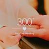 300日経過