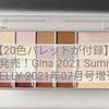 【20色パレットが付録】6/7発売!Gina 2021 Summer (JELLY 2021年07月号増刊)