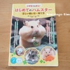 ハムスターを飼うにあたり購入した本2冊。5歳の娘も熟読中。