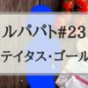 【ルパパト】23話「ステイタス・ゴールド」あらすじ&感想【ネタバレあり】