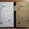 ぷんぷく堂さんのオリジナルノートが発売です