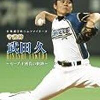 日本ハム、功労者・武田久にも容赦なく引退勧告~現役続行を模索したプロ野球選手たち、例えばカトケン