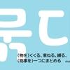 6月第4週(#225)旅するK-POP