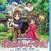 超名作・映画「若おかみは小学生」、本日NHKにて放送!