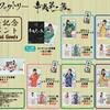 こぶしファクトリー 2ndアルバム「辛夷第二幕」発売記念イベントのグッズを紹介します!