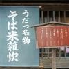 徳島のうだつのあがる町【脇町】!の見所まとめ グルメ・ショッピング編