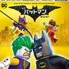 レゴバットマン ザ・ムービー(The Lego Batman Movie)UHD BD版