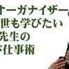 4/19(金)の講座内容はこちら