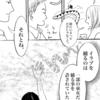 漫画 八月の沖縄 52〜55p