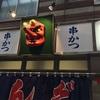 大森靖子 TOKYO BLACK HOLE TOUR