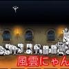 【プレイ動画】風雲にゃんこ塔 22階