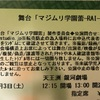 【発券完了】舞台「マジムリ学園 蕾-RAI-」
