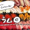 【新企画】CroMenコラム回転寿司 オープン!