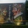 アルチンボルド展@国立西洋美術館(上野)