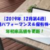 【株式】週間運用パフォーマンス&保有株一覧(2019.12.28時点) 年初来高値を更新!
