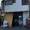【今週のラーメン2904】 まるえ食堂 (東京・東小金井) サッポロラガービール 赤星 + 冷やし中華250g