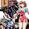 超級! 機動武闘伝Gガンダム (7) 著: 島本和彦