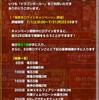 「海開きログインキャンペーン」開催!