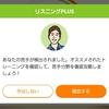 【英語学習】スタディサプリEnglishを1週間使ってみた感想。音声変化ディクテーションがすごくいい!