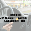 【故障事例】ノア ヴォクシー AZR60 ハンドル旋回時 異音