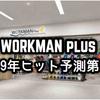 2019年日経トレンディヒット予測第1位!ワークマンプラスの人気が急上昇の理由