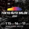 東京オートサロン2021の出展者一覧が発表、自動車メーカーの出展は無い模様。