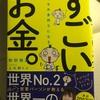 【読書記録】すごいお金    和田裕美