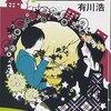 美味しい本#1 有川治「植物図鑑」 ああ、春が待ち遠しい。