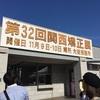 堺市の大阪刑務所第32回関西矯正展に行きました