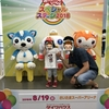 「おかあさんといっしょスペシャルステージ」埼玉で初体験