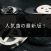 """【動画】オリジナル曲""""Nightcrawler""""【TAB譜あり】"""