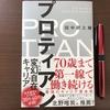 【書評】『プロティアン』田中 研之輔