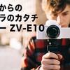これからのカメラのカタチだと思う【ソニーVlogカメラZV-E10】