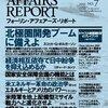 2013/7 フォーリン・アフェアーズ・リポート