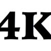 ヨドバシで10万円~15万円の価格帯で買える4Kテレビの写真撮って来たぜ!