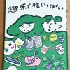 山崎ナオコーラ「趣味で腹いっぱい」