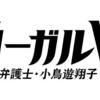 リーガルV 2話!斉藤由貴の悪女の演技に絶賛の声も不倫スキャンダルがちらつく。
